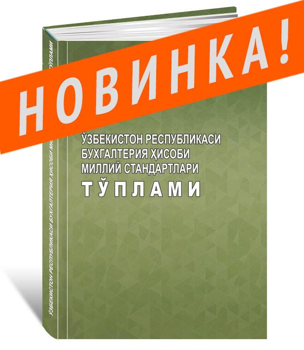 «БҲМС тўплами» 2018 й., Китоб юмшоқ муқовада, А5 формати, 256 б.