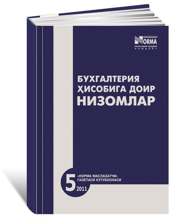 «Бухгалтерия ҳисобига доир низомлар» 2011 й.
