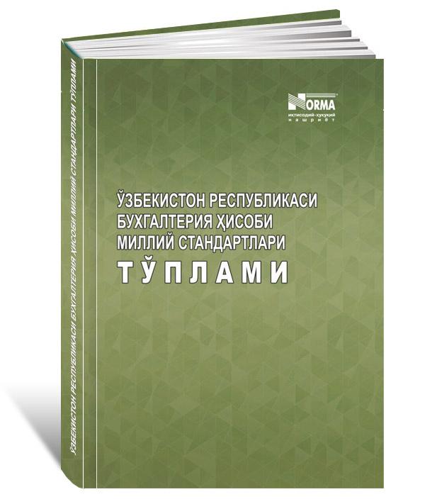«БҲМС тўплами» 2018 й.