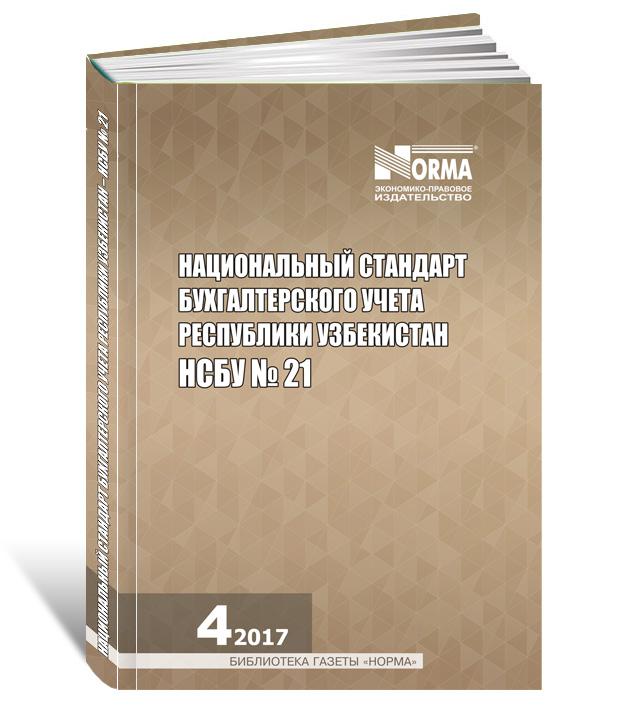 «НСБУ №21 (Национальный стандарт бухгалтерского учета Республики Узбекистан №21)» 2017 г.