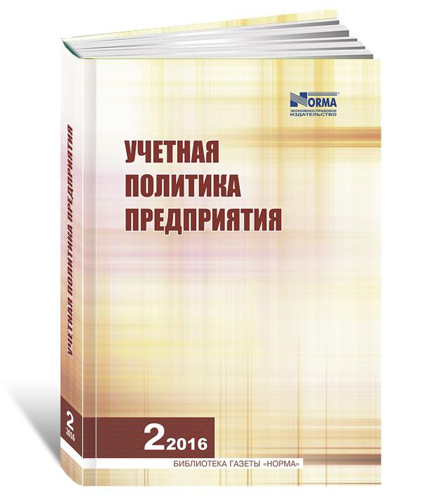 «Учетная политика предприятия» 2016 г. Автор: Файзиева У.Т.
