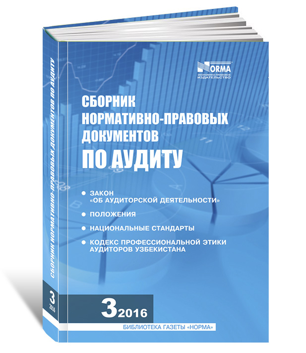 «Сборник номативно-правовых документов по аудиту» 2016 г.