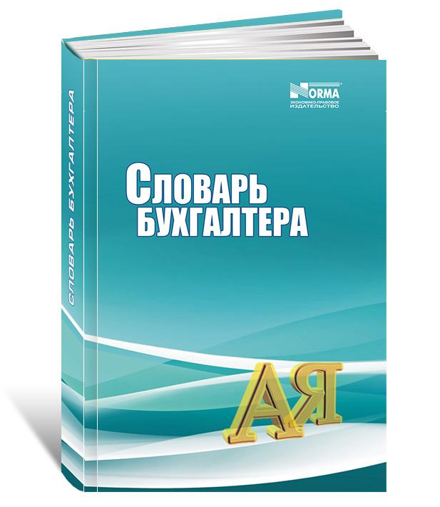 «Словарь бухгалтера» 2016 г. Составитель: Мелибаев М.М.