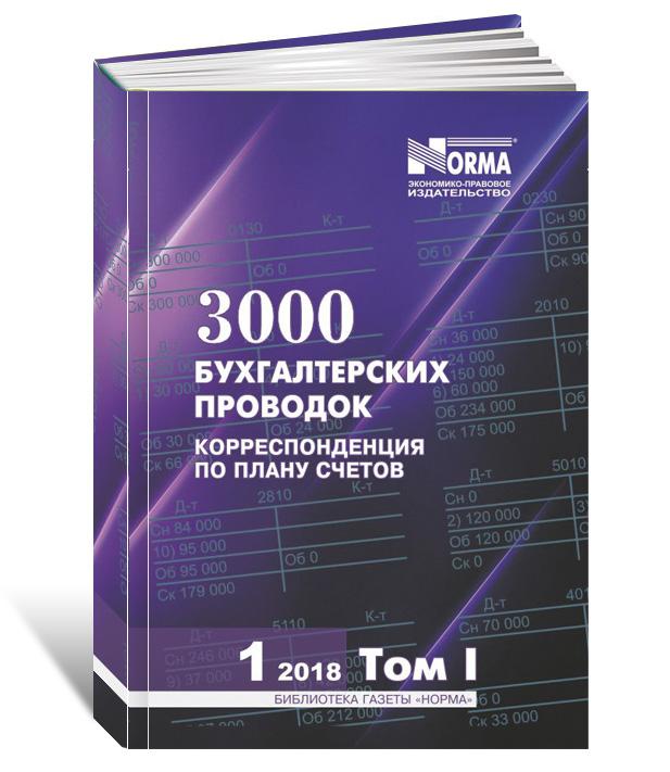 «3000 бухгалтерских проводок. Корреспонденция по плану счетов», I том 2018 г.