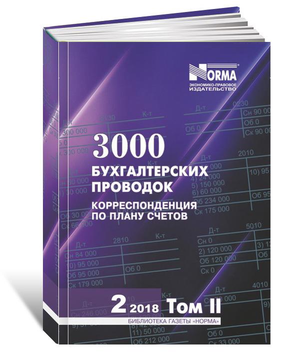 «3000 бухгалтерских проводок. Корреспонденция по плану счетов», II том 2018 г.