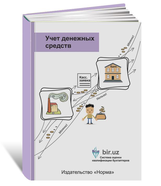 «Учет денежных средств» 2018 г. Под общей редакцией: И. Ахметовой