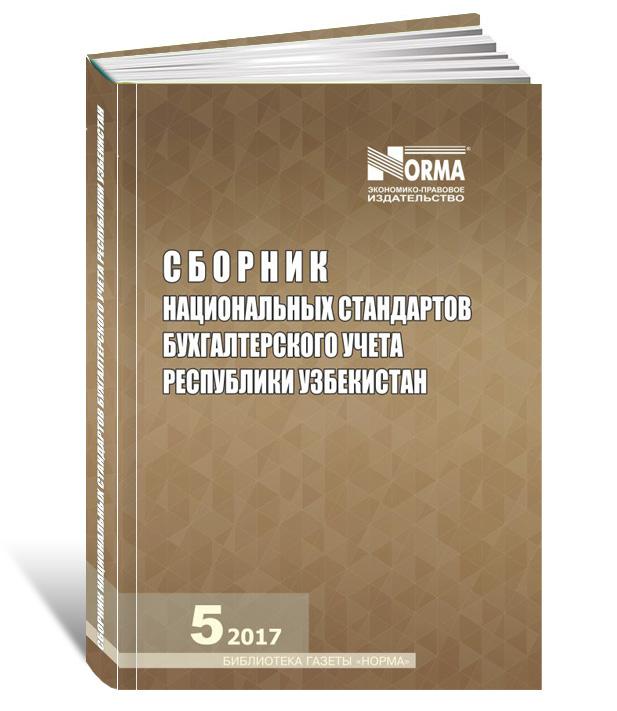 «Сборник НСБУ Республики Узбекистан» 2017 г.