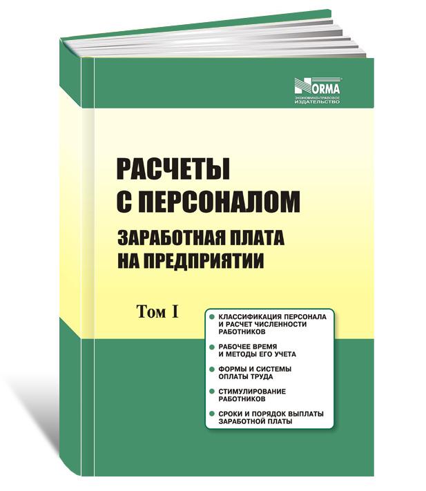 «Расчеты с персоналом» Заработная плата на предприятии, 1-том 2014 г., Авторы: Югай Л.П. и др.
