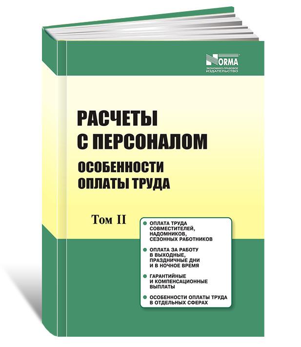 «Расчеты с персоналом особенности оплаты труда», 2 том 2015 г., Авторы: Югай Л.П. и др.