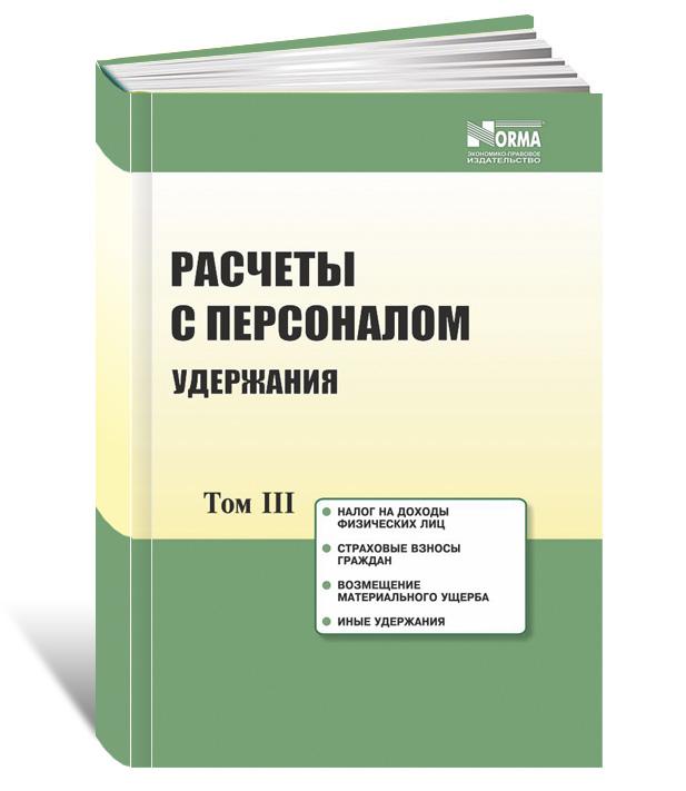 «Расчеты с персоналом, удержания», 3 том 2015 г., Авторы: Югай Л.П. и др.