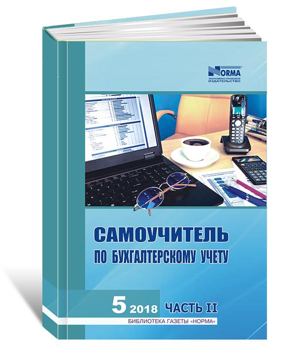 «Самоучитель по бухгалтерскому учету», Часть II. 2018 г., Автор: Гулямова  Ф. Г.