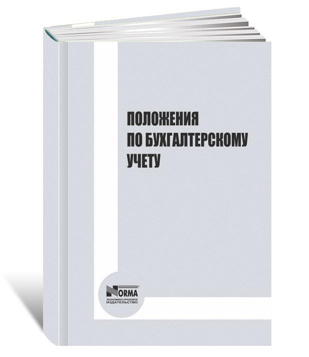 «Положения по бухгалтерскому учету» 2012 г.