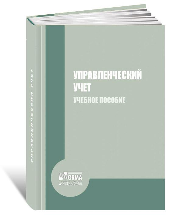 «Управленческий учет» (учебное пособие) 2011 г., Автор: Файзиева У.Т.