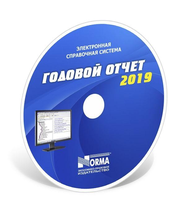 «Годовой отчет – 2019» (на русском языке)