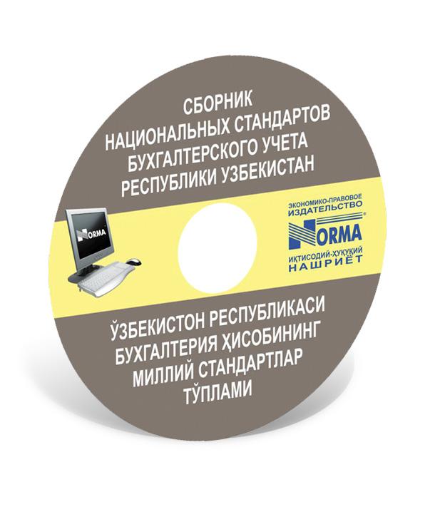 Сборник Национальных стандартов бухгалтерского учета Республики Узбекистан (на узбекском и русском языках)