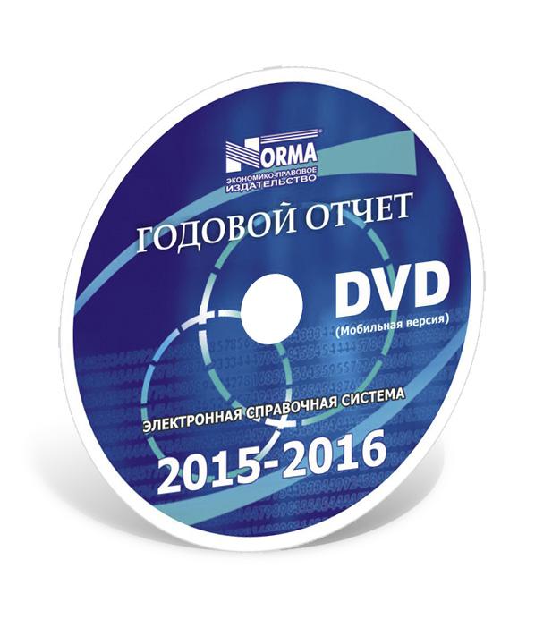 «Годовой отчет 2015-2016» (на русском языке)
