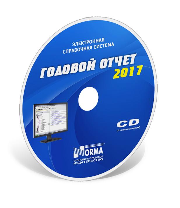 «Годовой отчет– 2017» (на русском языке)