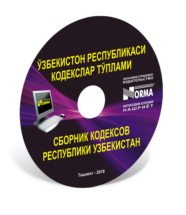 Сборник Кодексов Республики Узбекистан (на узбекском и русском языках)