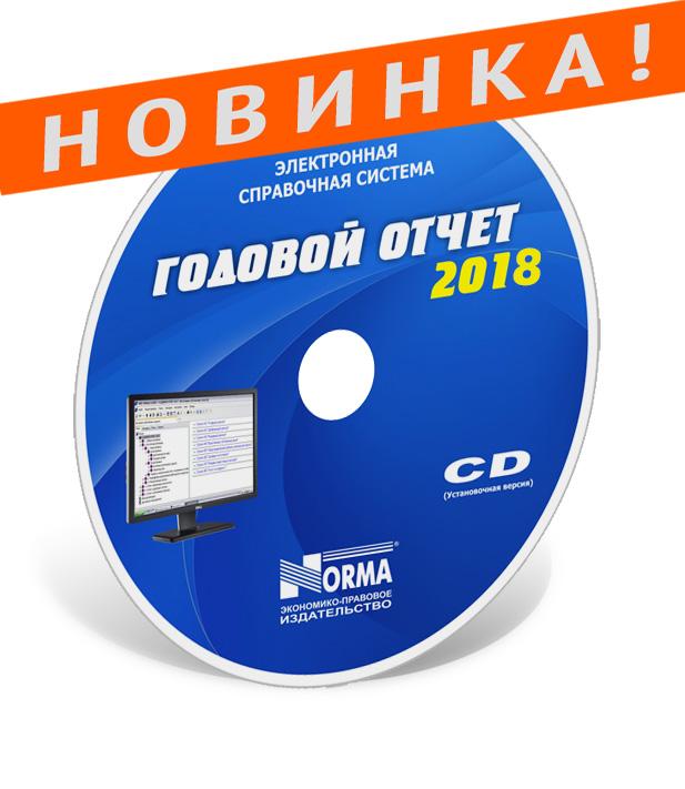 «Годовой отчет – 2018» (на русском языке)