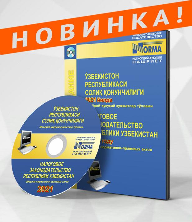 «Налоговое законодательство Республики Узбекистан в 2021 году» Сборник нормативно-правовых актов (на узбекском и русском языках)
