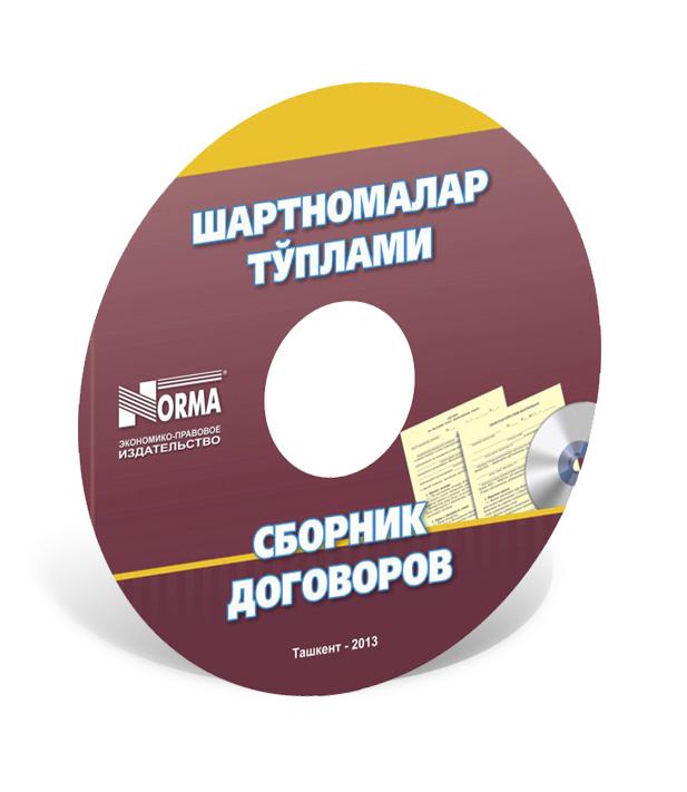 «Сборник договоров»  (на узбекском и русском языках)