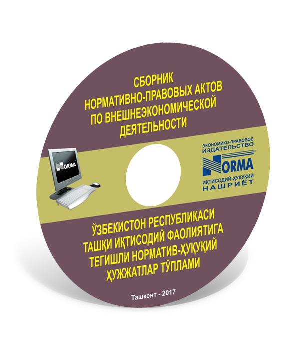 «Сборник нормативно-правовых актов по внешнеэкономической деятельности» (на узбекском и русском языках)