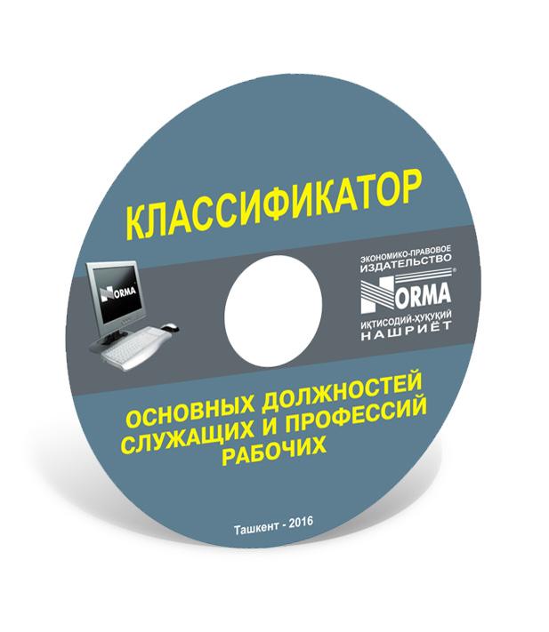 Классификатор основных должностей служащих и профессий рабочих (на русском языке)