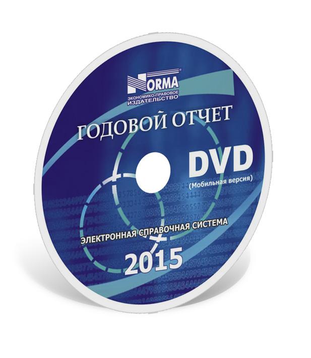 Годовой отчет–2015 (на русском языке)