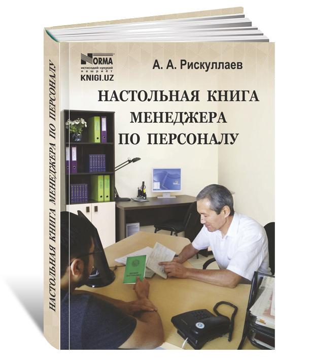 «Настольная книга менеджера по персоналу» 2018 г., Автор: Рискуллаев А. А.