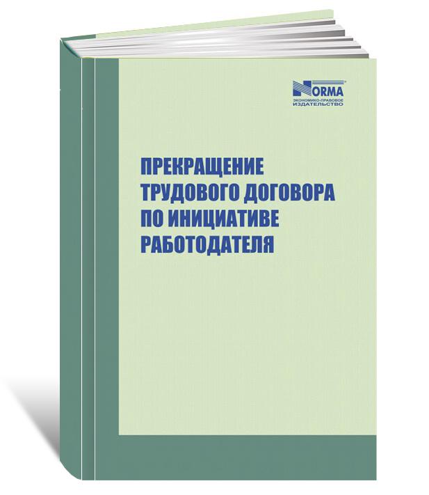 «Прекращение трудового договора по инициативе работодателя» 2014 г., Авторы: А.Хикматов, Л.Хикматова