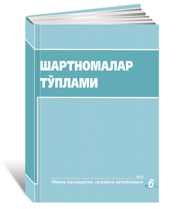 «Шартномалар тўплами», 2010 й., Муаллифлар: Мокшин А. таҳририостида