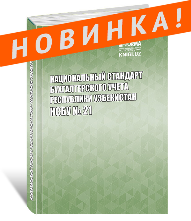 «Национальный стандарт бухгалтерского учета Республики Узбекистан НСБУ №21»