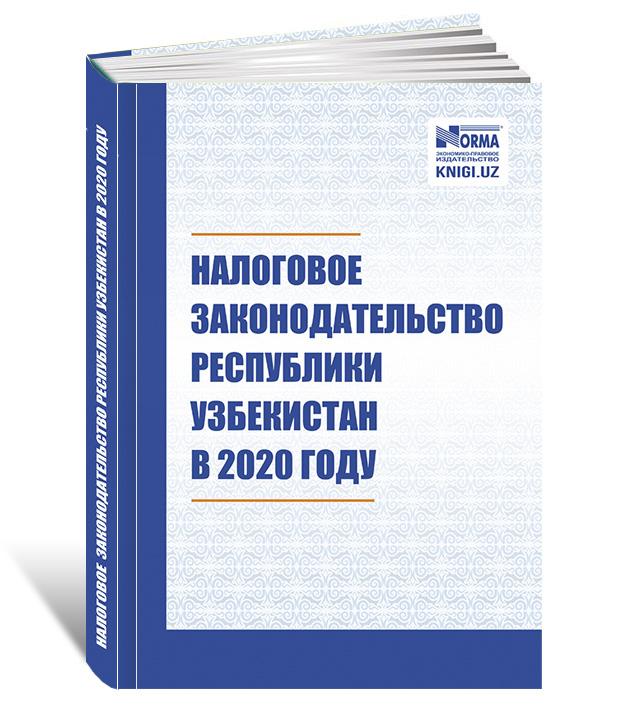 «Налоговое законодательство Республики Узбекистан в 2020 году» (НАЛОГОВЫЙ КОДЕКС и др. на русском языке)