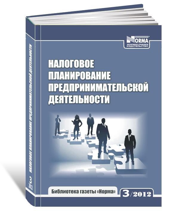 «Налоговое планирование предпринимательской деятельности» 2012 г., Автор: Адилов М.К.