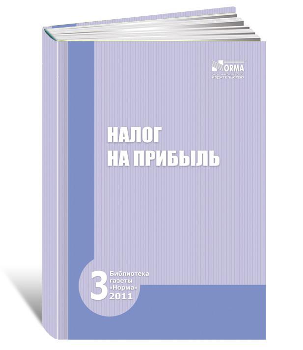 «Налог на прибыль» 2011г. Книга в мягком переплете в формате А4, 356 стр., Авторы: Гадоев Э.Ф. и др.