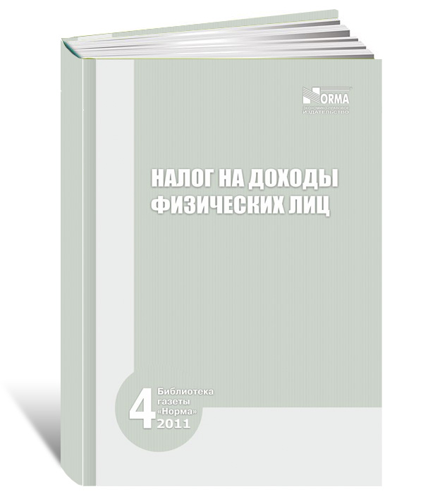 «Налог на доходы физических лиц» 2011г., Авторы: Гадоев Э.Ф. и др.