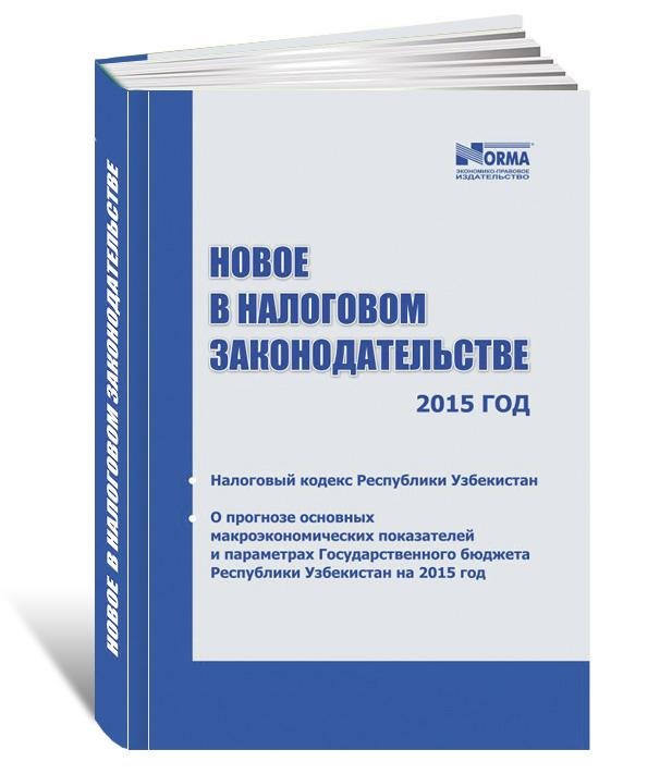 «Новое в налоговом законодательстве 2015 год» (сборник нормативных документов) 2015 г.