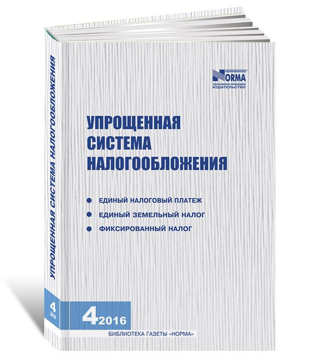 «Упрощённая система налогообложения» 2016 г., Авторы: Югай Л.П. и др.