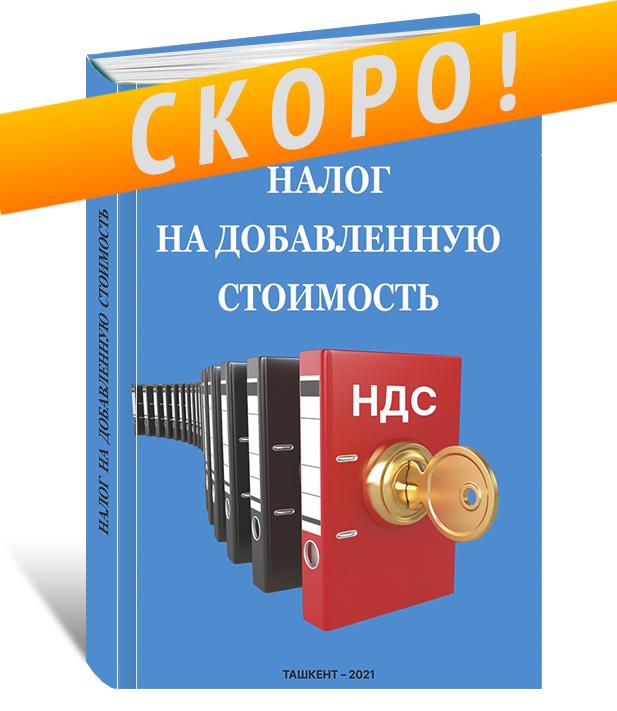 «Налог на добавленную стоимость» 2021 г., под редакцией Ирины Ахметовой