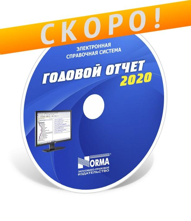«Годовой отчет – 2020» (на русском языке)
