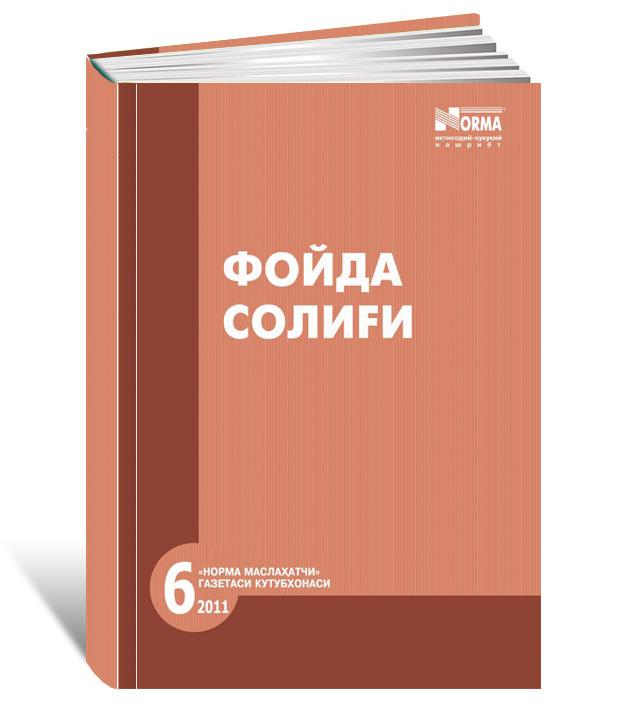«Фойда солиғи» 2011 й., Муаллифлар: Гадоев Э.Ф. ва бошк.
