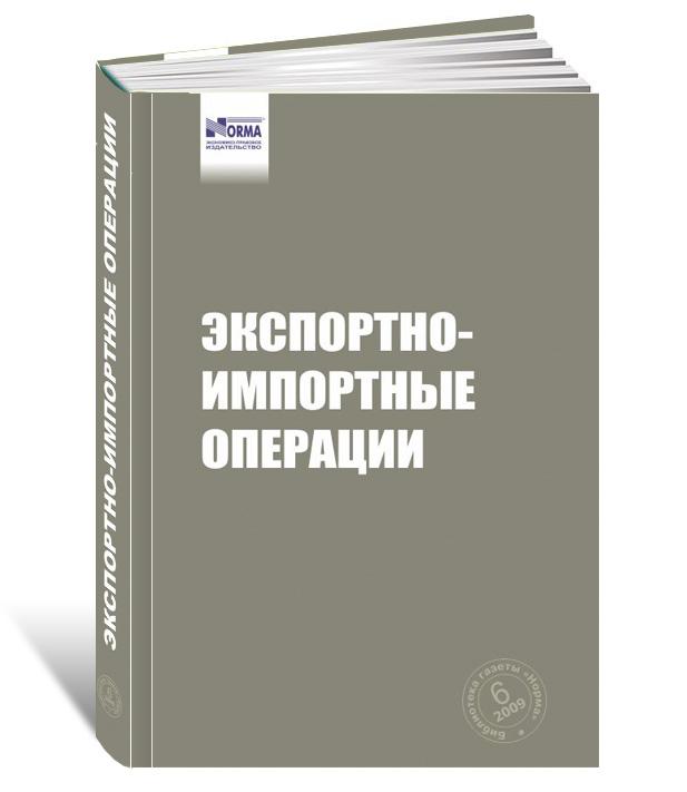 «Экспортно-импортные операции» 2009 г. Книга в мягком переплете в формате А4, 272 стр., Авторы: Гадоев Э.Ф. и др.