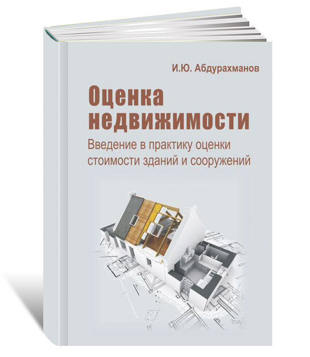 «Оценка недвижимости» 2011 г., Автор: Абдурахманов И. Ю.