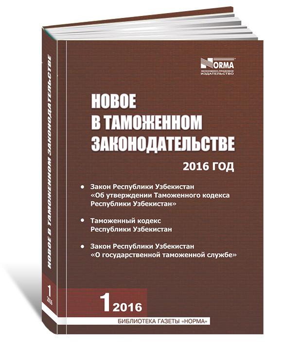 «Новое в таможенном законодательстве. 2016 год» 2016 г.